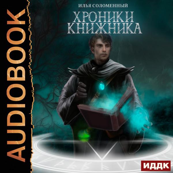 Аудиокнига Хроники Книжника. Книга 1. Ученик