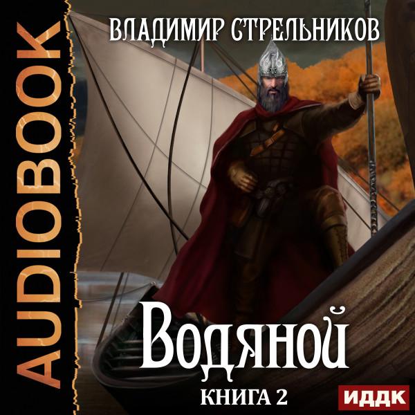 Аудиокнига Водяной. Книга 2