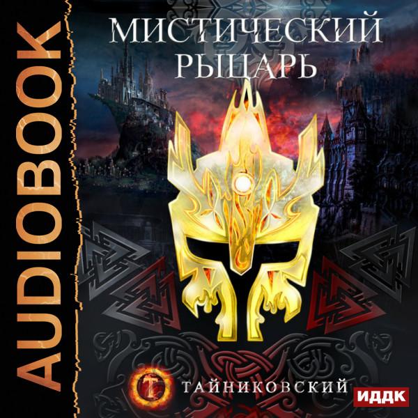 Аудиокнига Мистический рыцарь. Книга 1