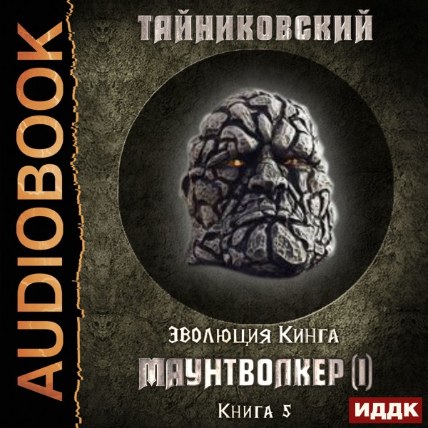 Аудиокнига Эволюция Кинга. Книга 5. Маунтволкер (I)