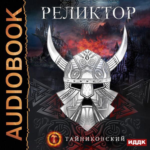 Аудиокнига Мистический рыцарь. Книга 2. Реликтор