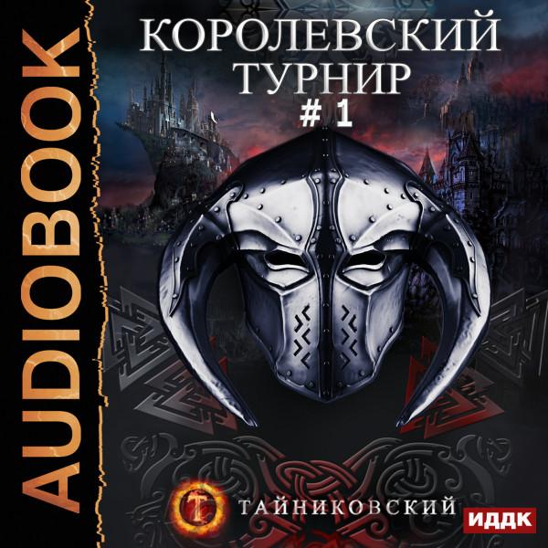 Аудиокнига Мистический рыцарь. Книга 3. Королевский турнир. Том 1