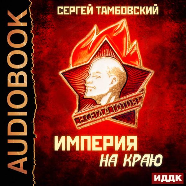 Аудиокнига Империя у края. Книга 1. Империя на краю