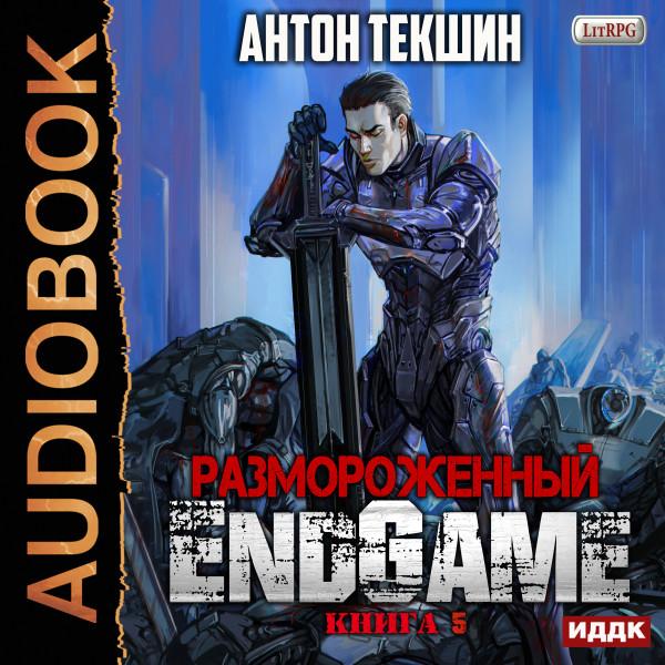 Аудиокнига Размороженный. Книга 5. EndGame