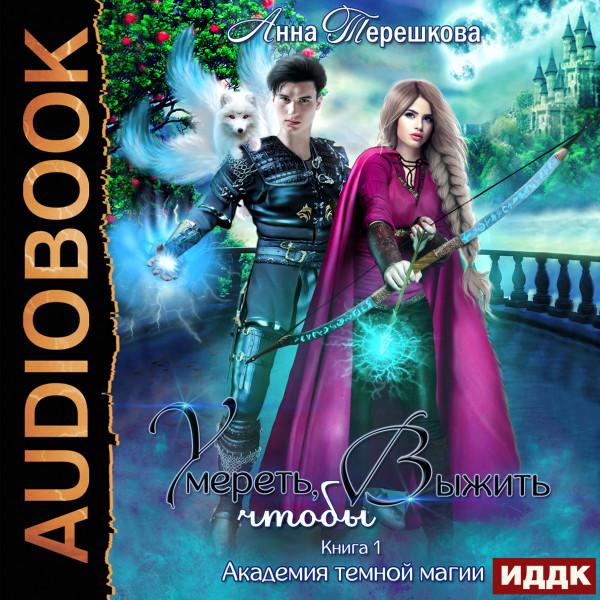 Аудиокнига Академия темной магии. Книга 1. Умереть, чтобы выжить