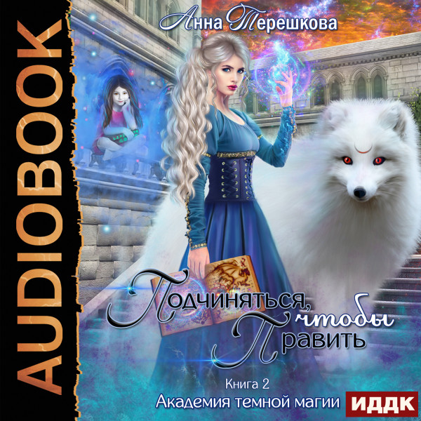 Аудиокнига Академия темной магии. Книга 2. Подчиняться, чтобы править