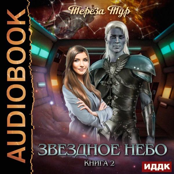 Аудиокнига Звездное небо. Книга 2