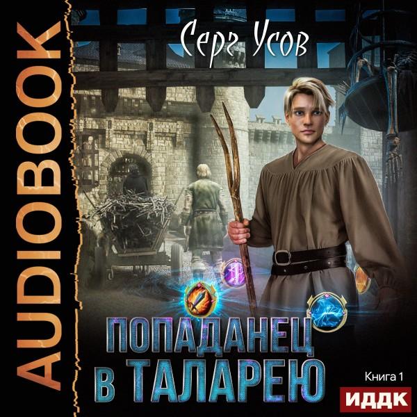 Аудиокнига Попаданец в Таларею. Книга 1