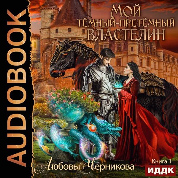 Аудиокнига Мой темный-претемный властелин. Книга 1