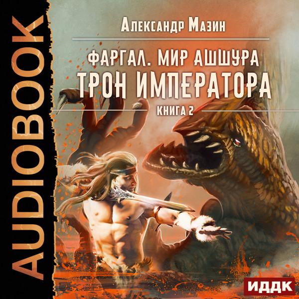 Аудиокнига Фаргал.  Мир Ашшура. Книга 2. Трон императора