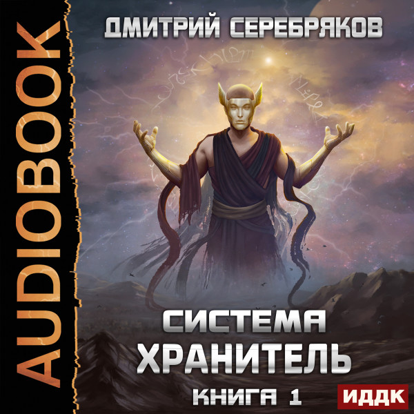 Аудиокнига Система. Хранитель. Книга 1