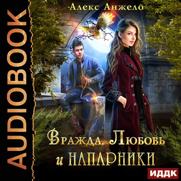 Аудиокнига Вражда, Любовь и Напарники