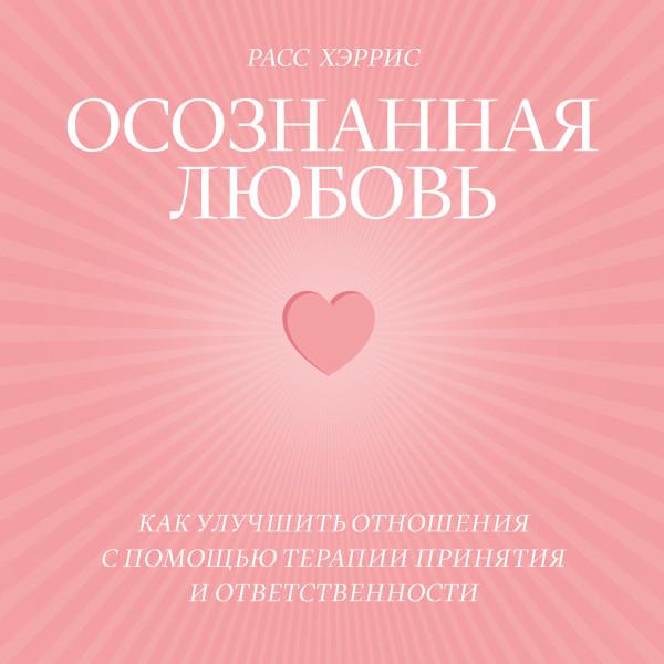 Аудиокнига Осознанная любовь