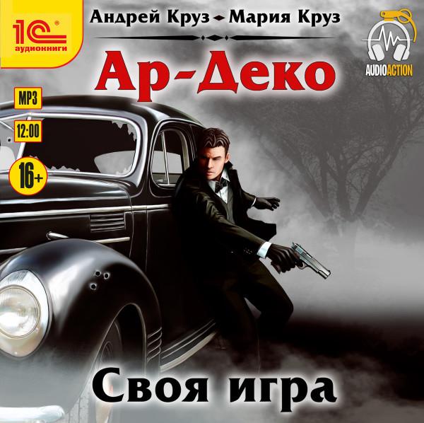 Аудиокнига Ар-Деко. Своя игра