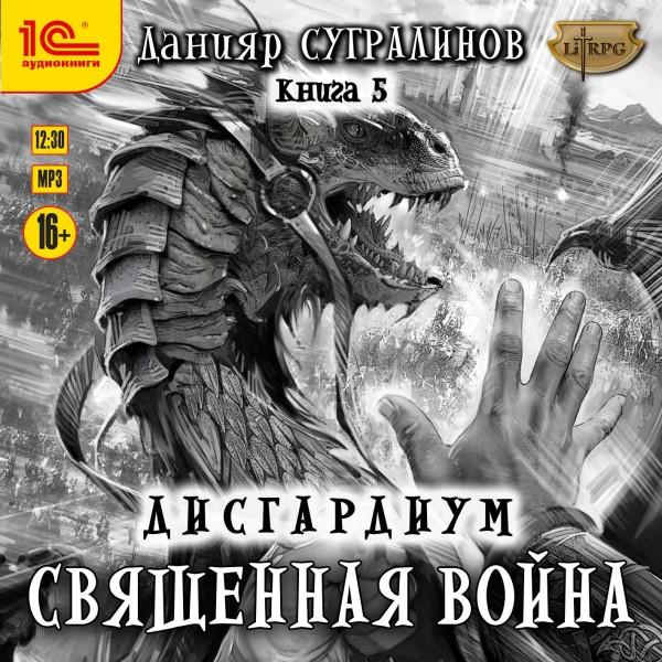 Аудиокнига Дисгардиум. Священная война