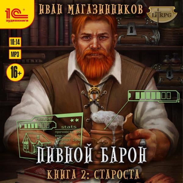 Аудиокнига Пивной барон. Староста