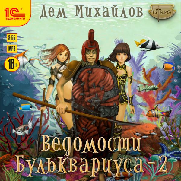 Аудиокнига Ведомости Бульквариуса - 2