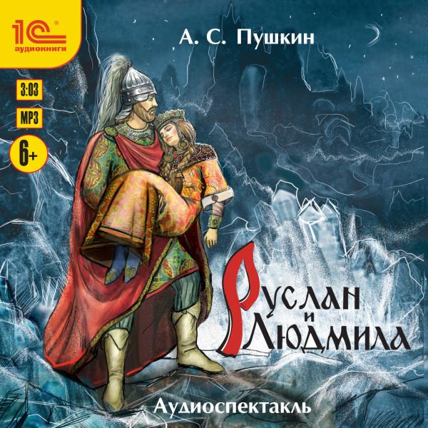Аудиокнига Руслан и Людмила. Аудиоспектакль
