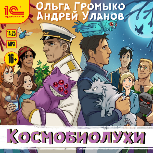 Аудиокнига Космобиолухи
