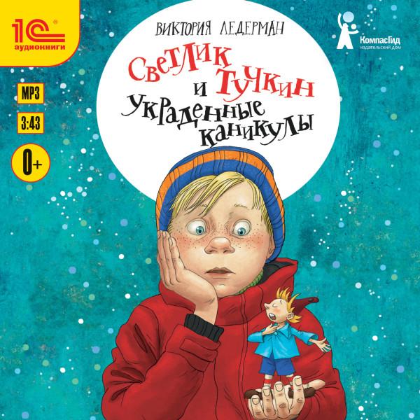 Аудиокнига Светлик Тучкин и украденные каникулы