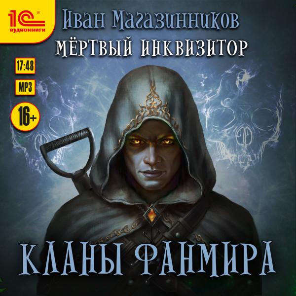 Аудиокнига Темный инквизитор. Кланы Фанмира
