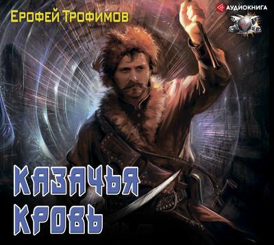 Аудиокнига Казачья кровь