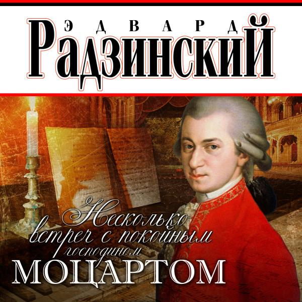 Аудиокнига Несколько встреч с покойным господином Моцартом