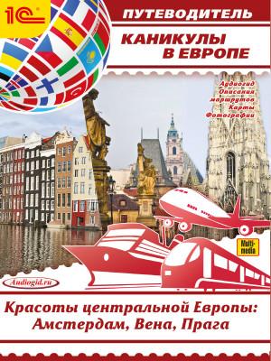 Аудиокнига Каникулы в Европе. Красоты центральной Европы. Амстердам, Вена, Прага. Аудиогид