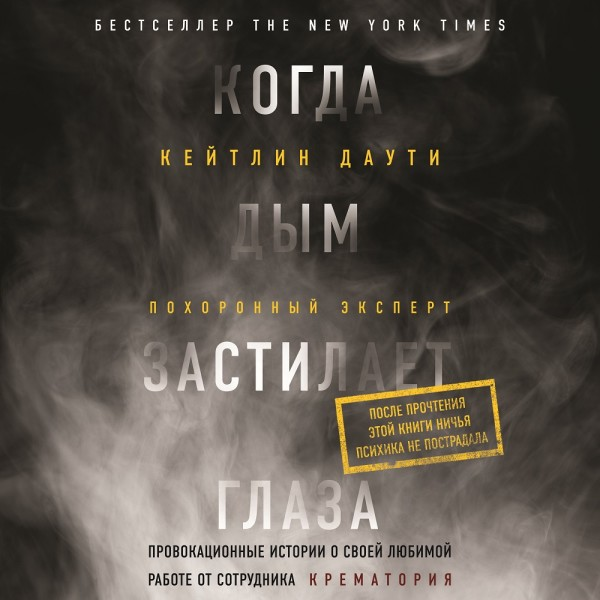 Аудиокнига Когда дым застилает глаза: провокационные истории о своей любимой работе от сотрудника крематория