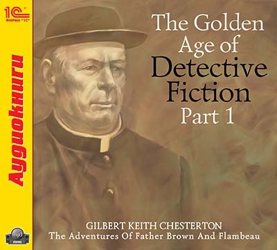 Аудиокнига The Golden Age of Detective Fiction. Part 1