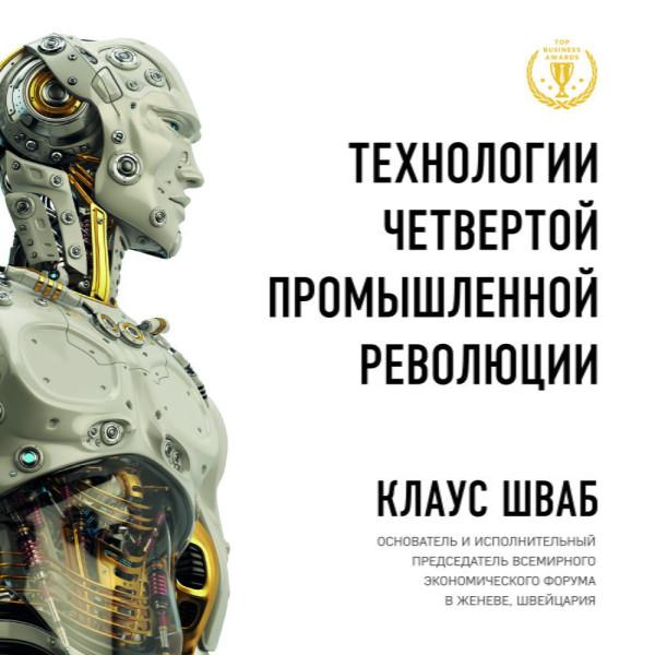 Аудиокнига Технологии Четвертой промышленной революции