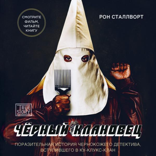 Аудиокнига Черный клановец. Поразительная история чернокожего детектива, вступившего в Ку-клукс-клан