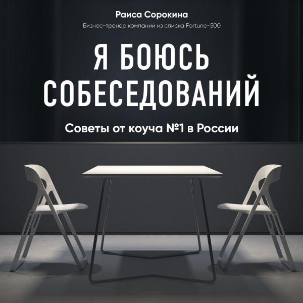 Аудиокнига Я боюсь собеседований! Советы от коуча № 1 в России