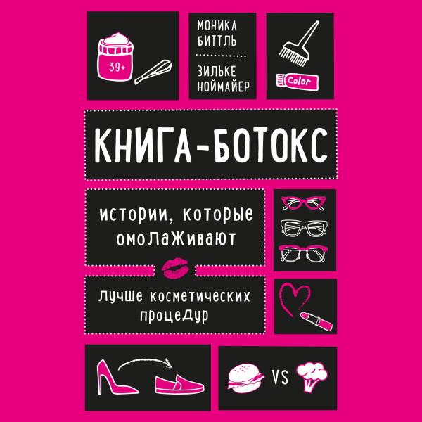 Аудиокнига Книга-ботокс. Истории, которые омолаживают лучше косметических процедур