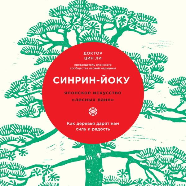 Аудиокнига Синрин-йоку: японское искусство и наука «лесных ванн»