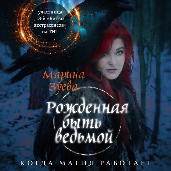 Аудиокнига Рожденная быть ведьмой