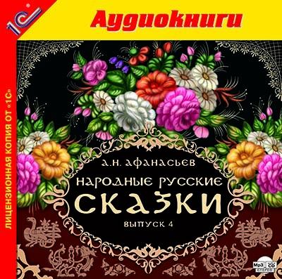 Аудиокнига Народные русские сказки А.Н. Афанасьева. Выпуск 4