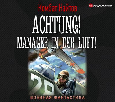 Аудиокнига Achtung! Manager in der Luft!