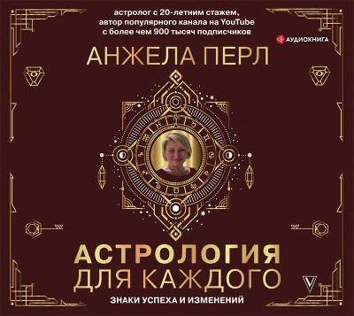 Аудиокнига Астрология для каждого: знаки успеха и изменений