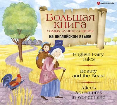 Аудиокнига Большая книга самых лучших сказок на английском языке