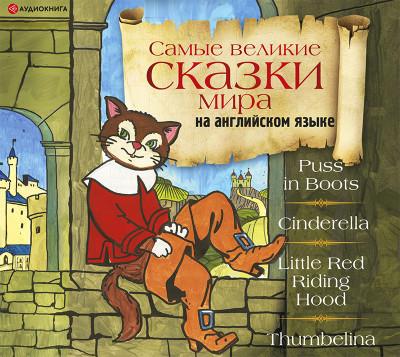 Аудиокнига Самые великие сказки мира на английском языке