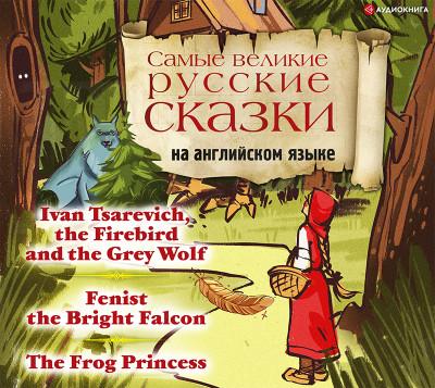 Аудиокнига Самые великие русские сказки на английском языке