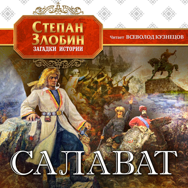 Аудиокнига Салават