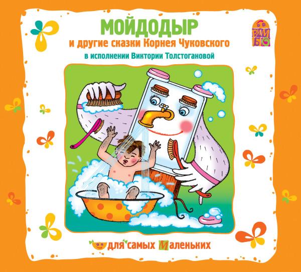 Аудиокнига Мойдодыр и другие сказки Корнея Чуковского