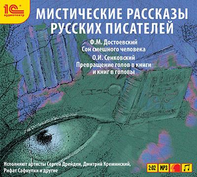 Аудиокнига Мистические рассказы русских писателей. Выпуск 2
