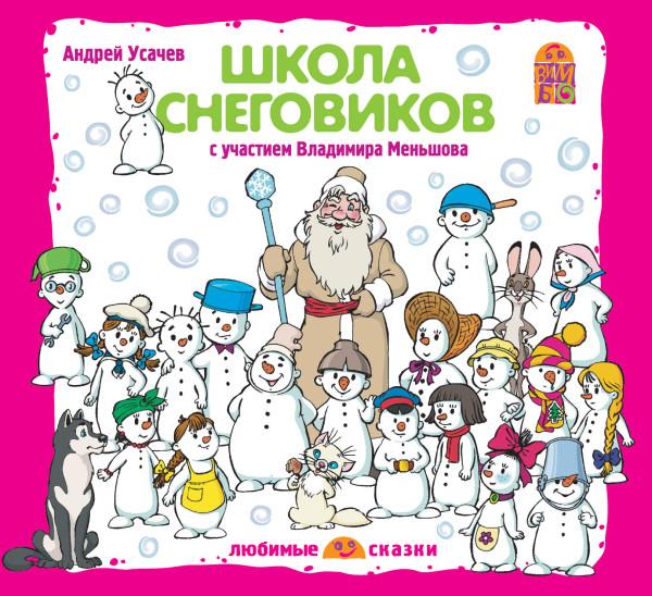 Аудиокнига Школа снеговиков