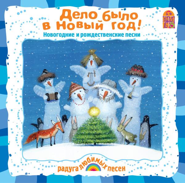 Аудиокнига Дело было в Новый Год!