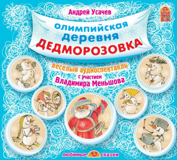 Аудиокнига Олимпийская деревня Дедморозовка