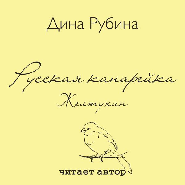 Аудиокнига Русская канарейка. Желтухин