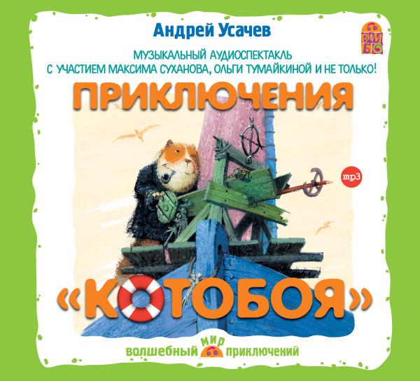 Аудиокнига Приключения Котобоя